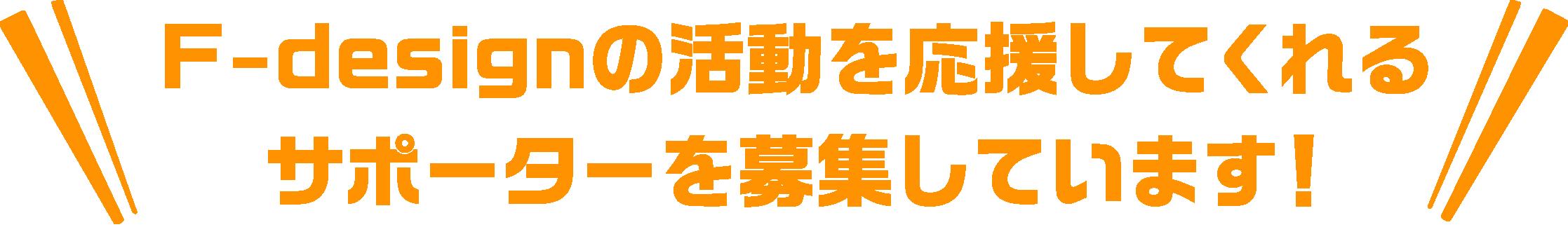 F-design(エフデザイン)の活動を応援してくれるサポーター(賛助会員)を募集しています!