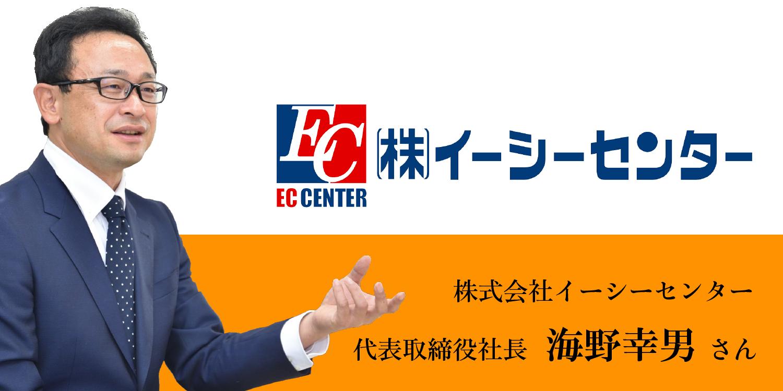 株式会社イーシーセンター様インタビュー