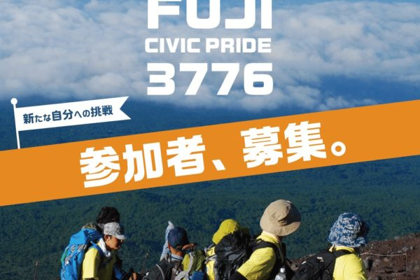 第1回 FUJI CIVIC PRIDE 3776