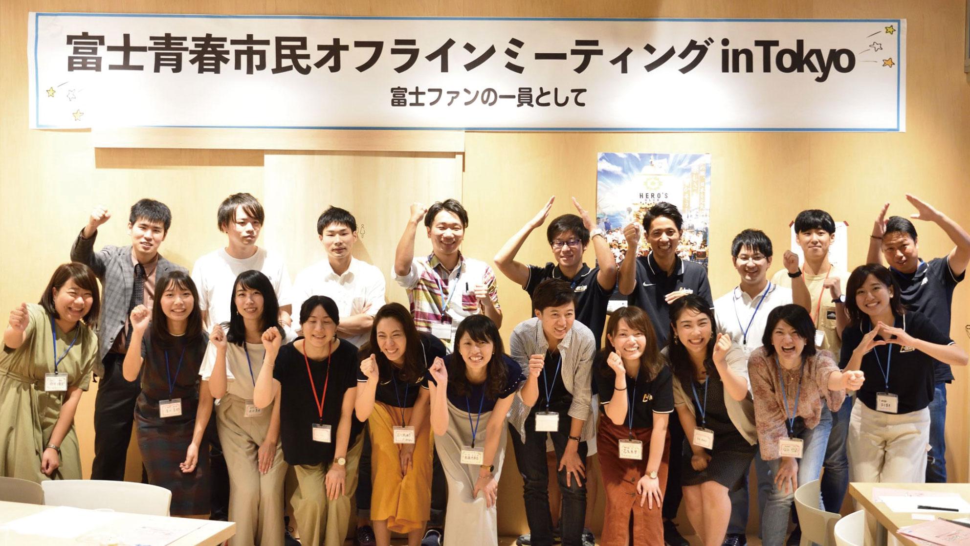 富士青春市民オフラインミーティング