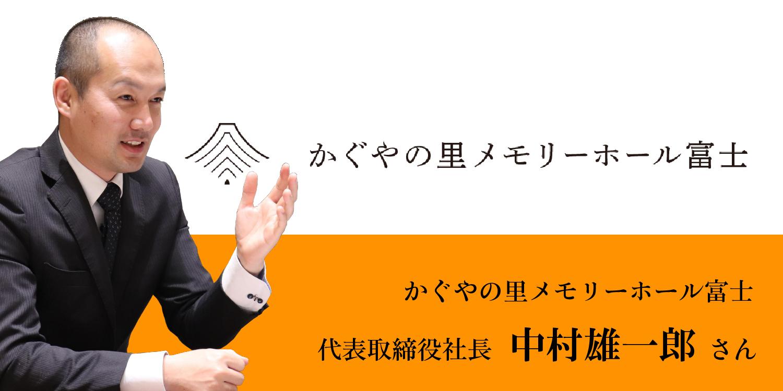 かぐやの里メモリーホール富士 代表インタビュー
