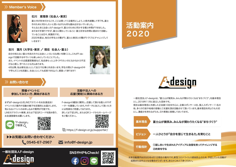 F-design2020年度活動案内パンフレット(表)