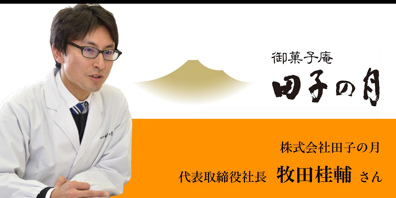株式会社田子の月様インタビュー